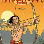 I Pandava